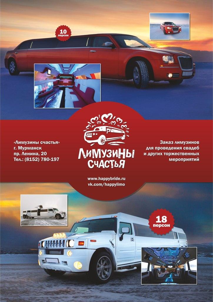 Лимузины в Мурманске